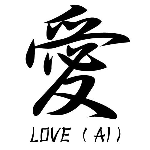 Китайский иероглифы с обозначениями картинки 9